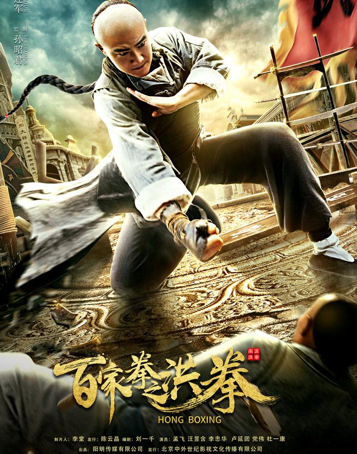 مشاهدة فيلم هنا Hong Boxing 2019 مترجم اون لاين egybest مشاهدة وتحميل فيلم الاكشن Hong Boxing 2019 HD مترجم اون لاين وتحميل مباشر فيلم Hong Boxing 2019 مترجم اونلاين