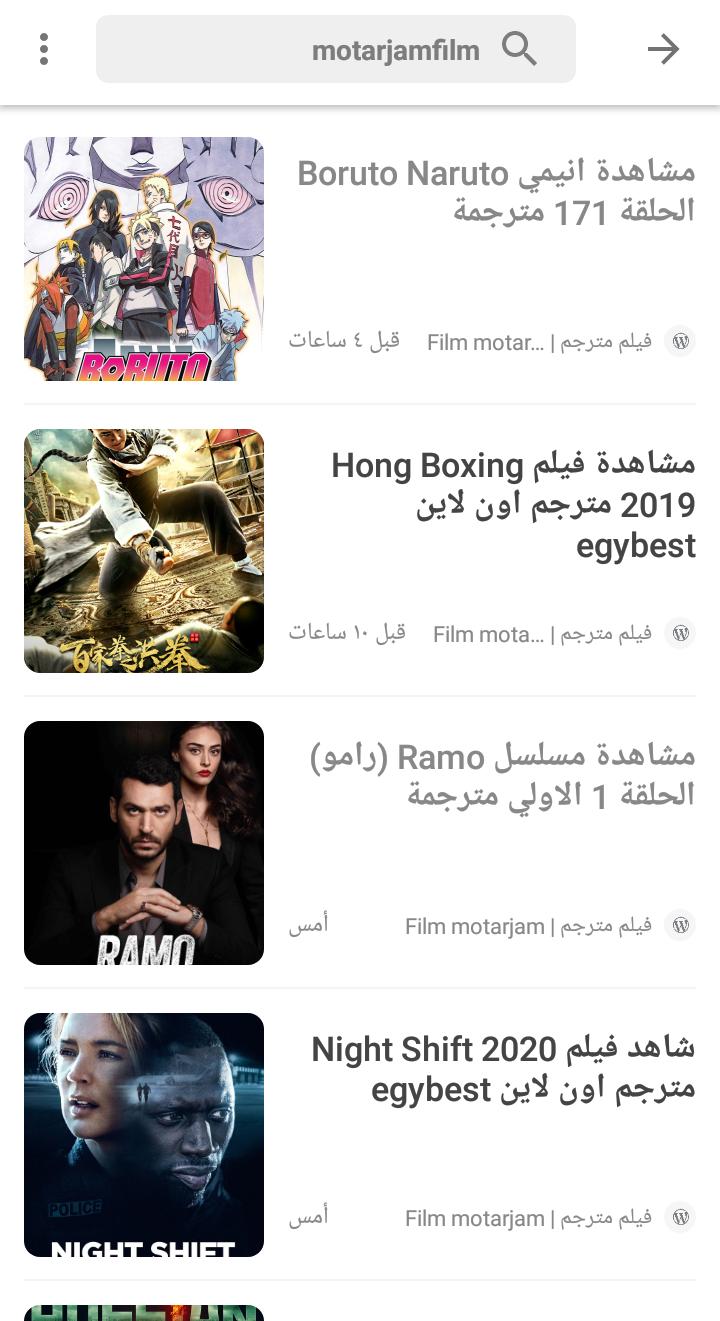 حمل تطبيق فيلم مترجم وشاهد جميع الافلام والمسلسلات على هاتفك
